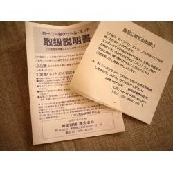 日本野田絕版品復古琺瑯壺